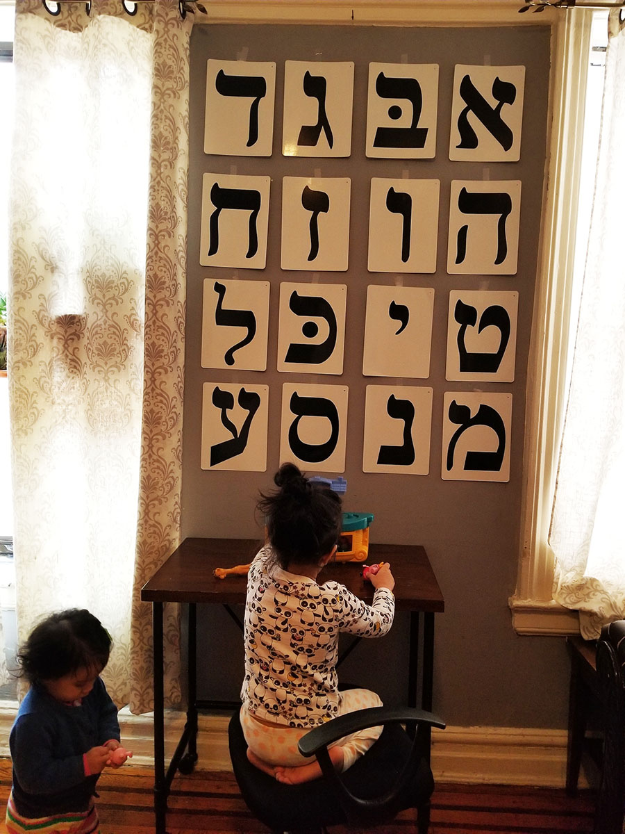 Learning the Hebrew alphabet