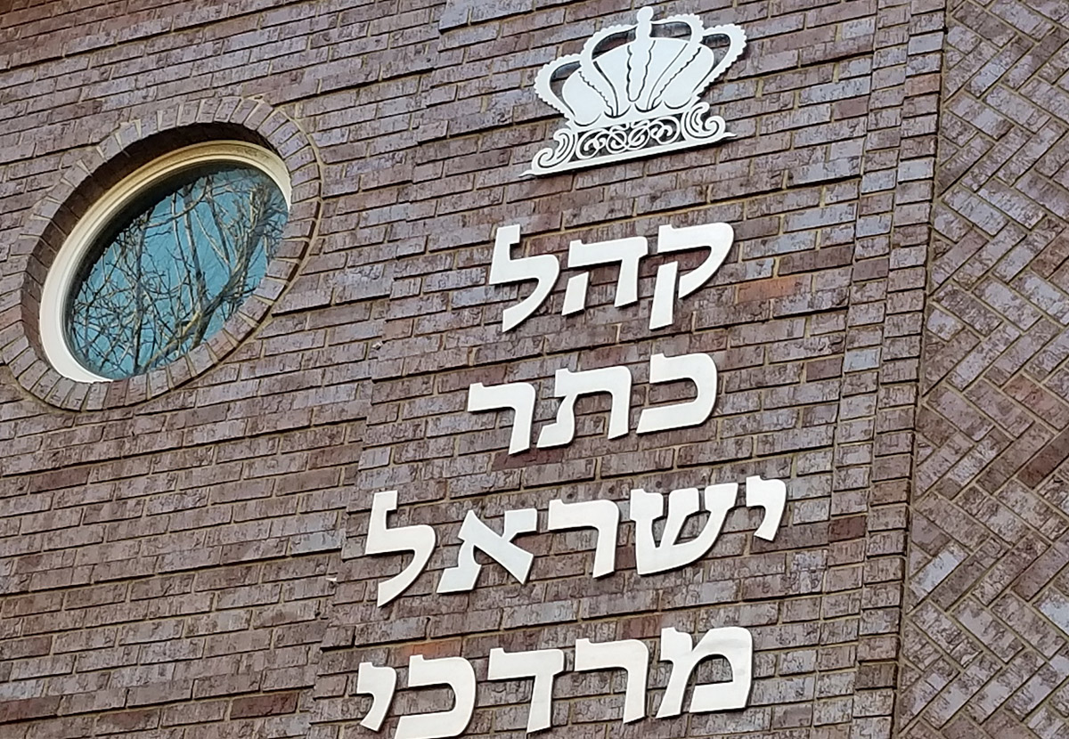 Hebrew words on a synagogue